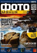 брой №2, юни 2012