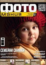 брой №23, март 2014