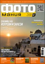брой №14, юни 2013