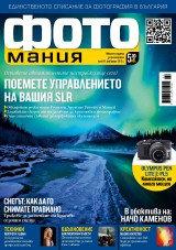 брой №10, февруари 2013
