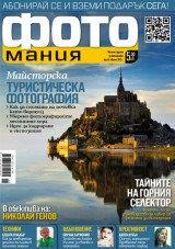 брой №4, август 2012
