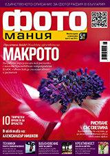 брой №13, май 2013