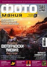 брой №9, януари 2013