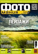 брой №6, октомври 2012