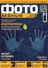 брой №20, декември 2013