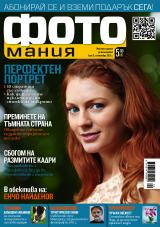 брой №5, септември 2012