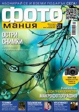 брой №17, септември 2013