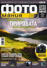 брой №1, май 2012