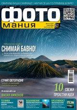 брой №24, април 2014