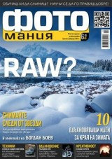 брой №22, февруари 2014