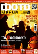 брой №19, ноември 2013