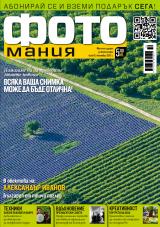 брой №18, октомври 2013