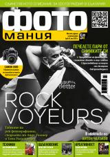 брой №15, юли 2013