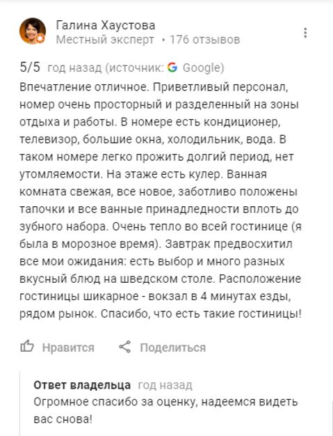 отзыв гугл4.png