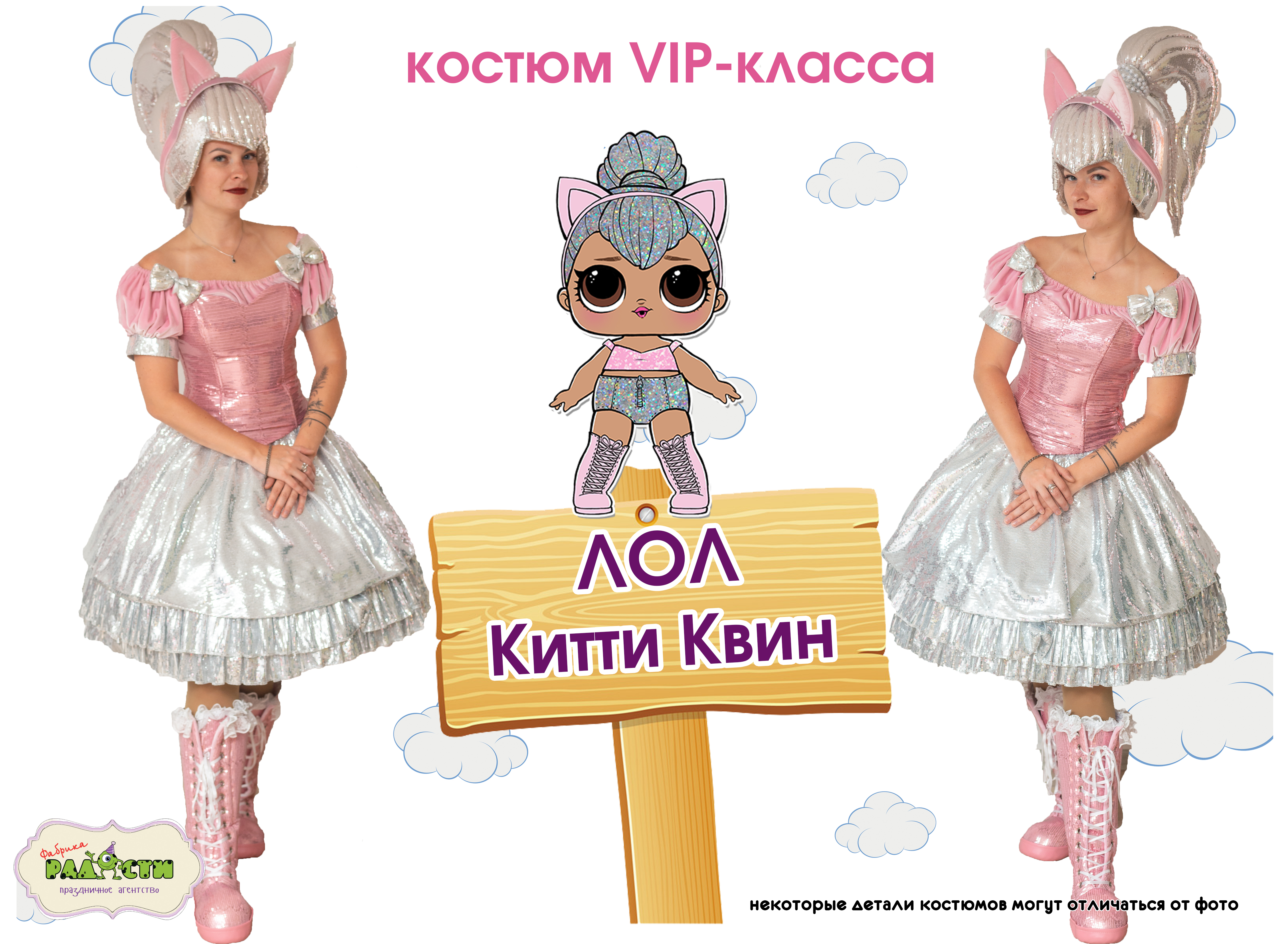 ЛОЛ Китти Квин