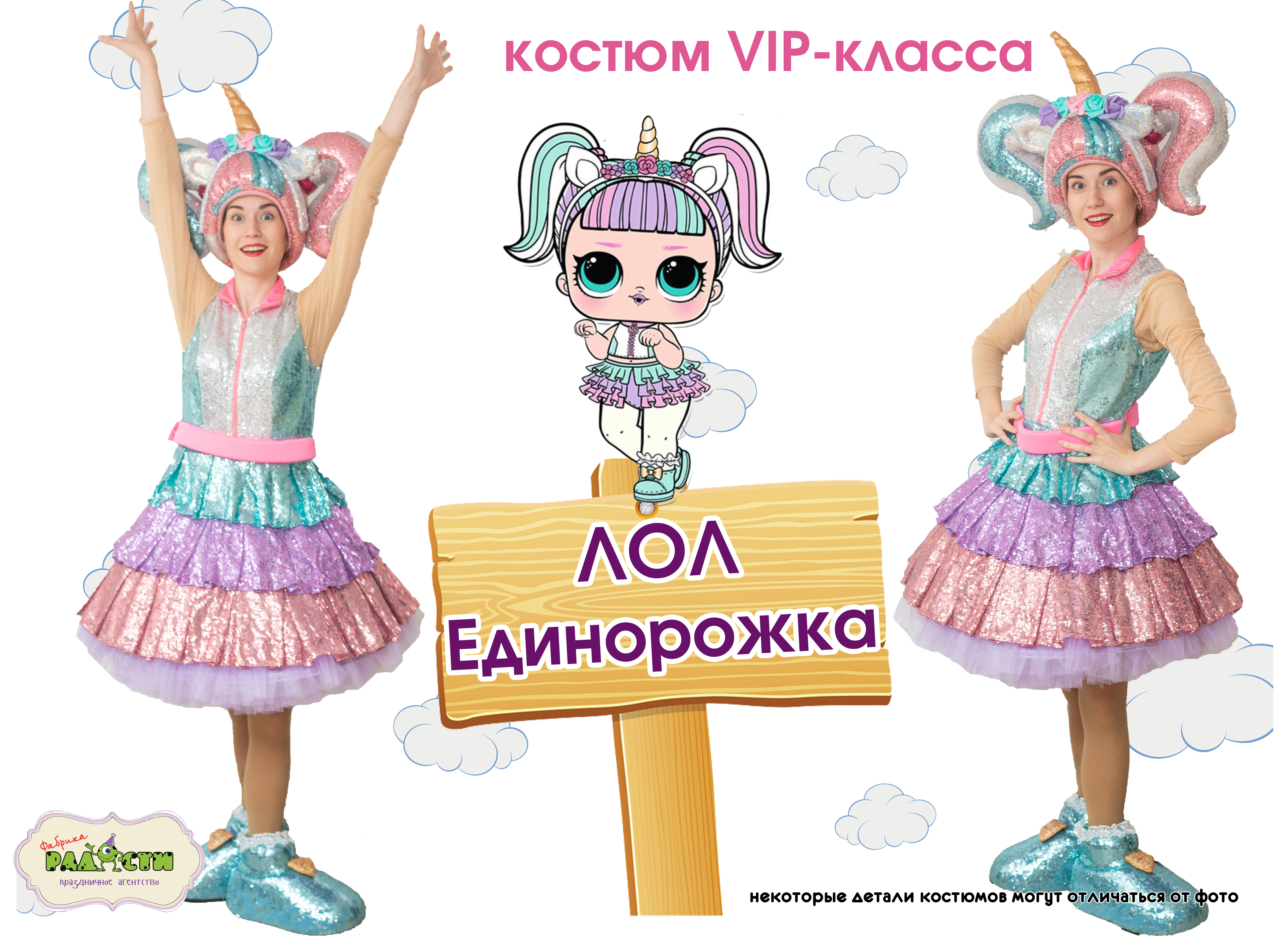 Лол Единорожка
