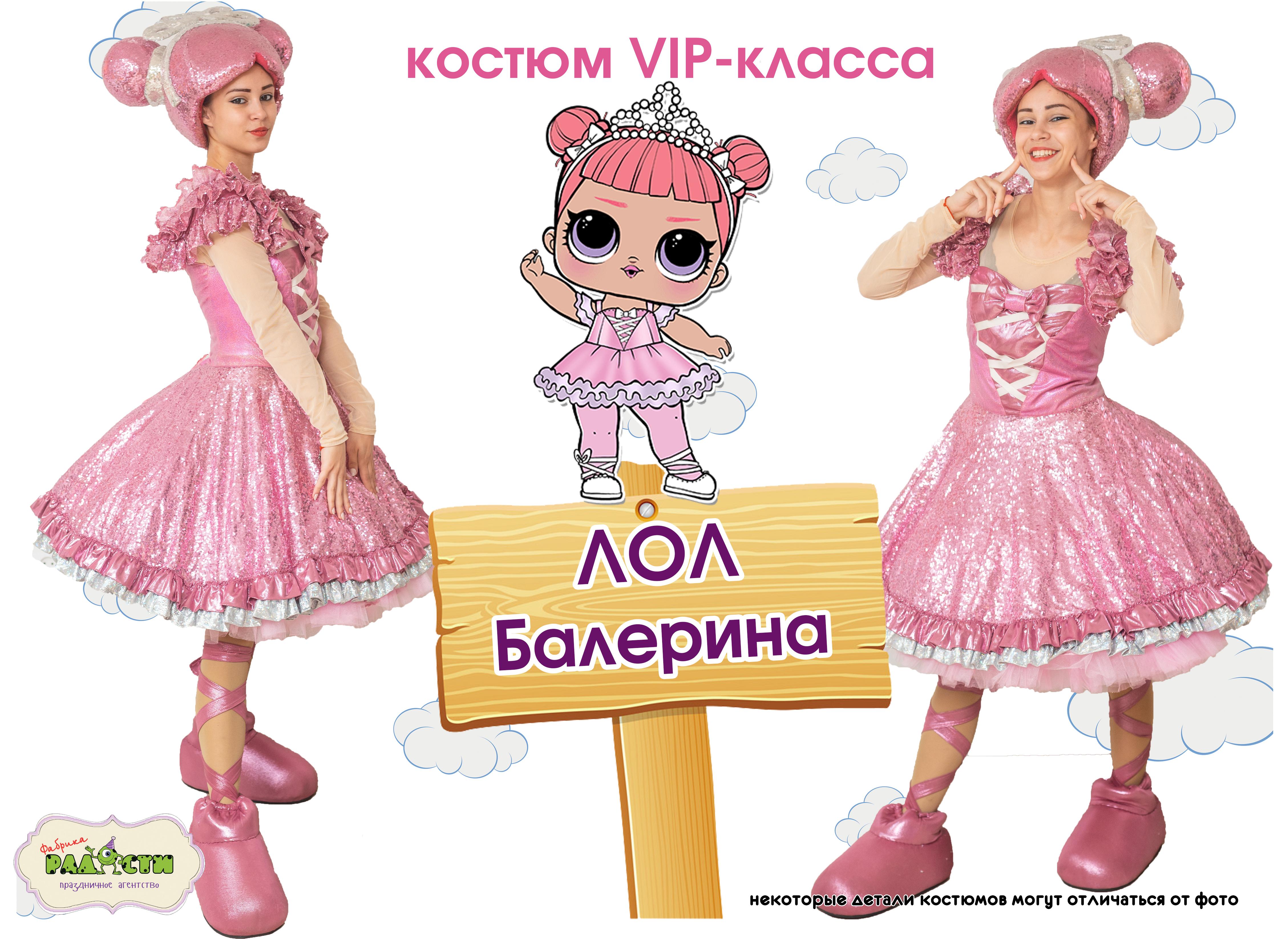 ЛОЛ Балерина