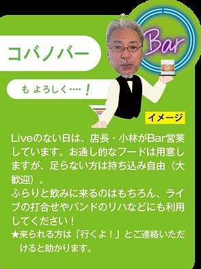 コバノバー告知2.png