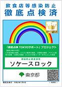 rainbow_tokyo.jpg