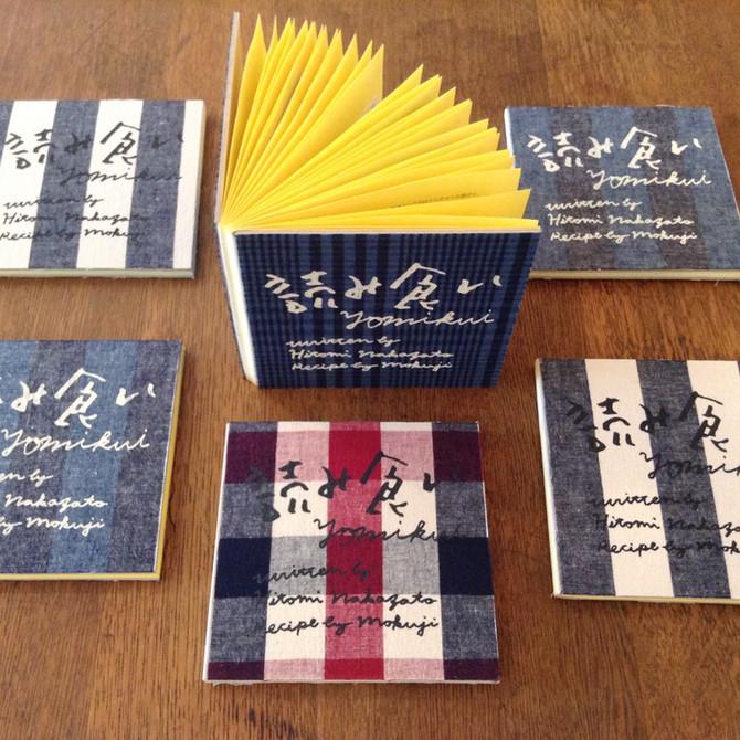 『読み食い yomikui』手製本について