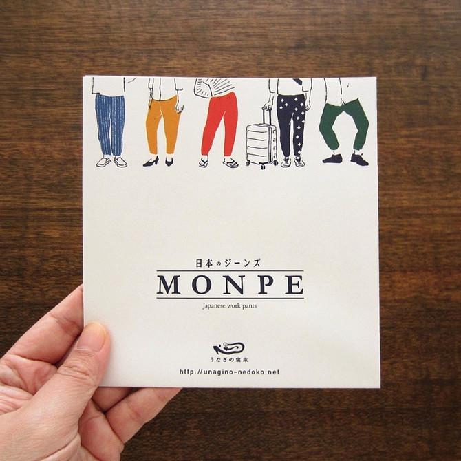 【mokujiのデザイン仕事】もんぺのリーフレット