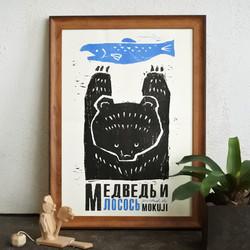 熊のポスター07-