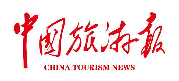 CTN-Logo中国旅游报 copy.jpg