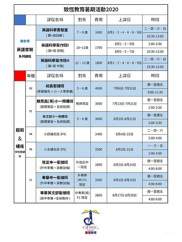 致恆教育暑期活動列表2020.6.23-蝶.jpg