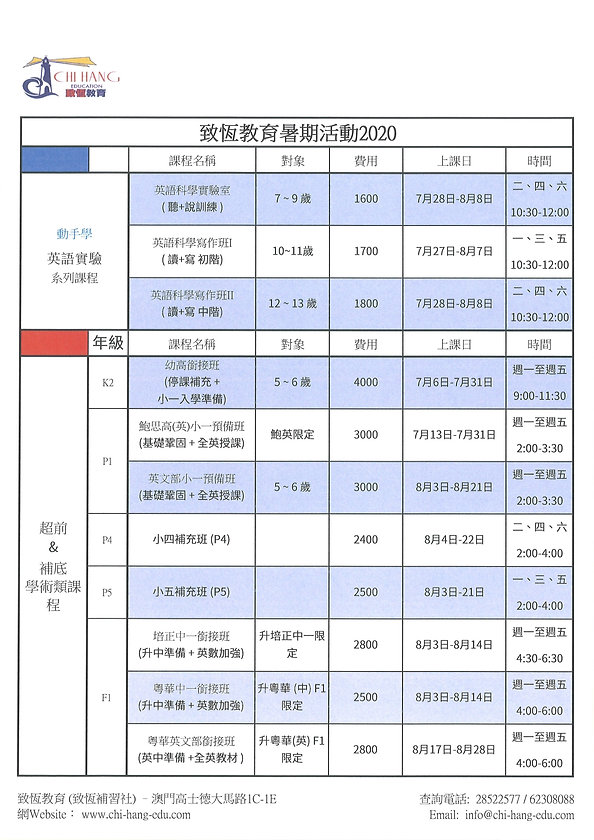 2020暑期活動列表-蝶.jpg