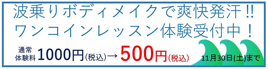 サーフバナー秋.jpg