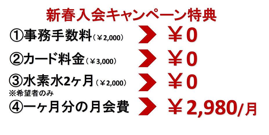 昭島LP1月①.jpg