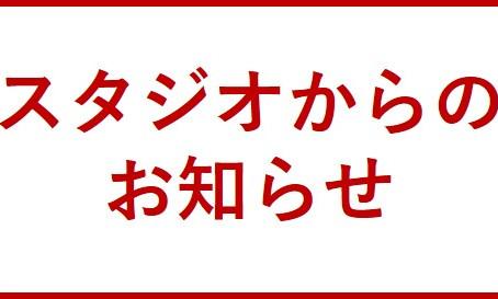【スタジオからのお知らせ】