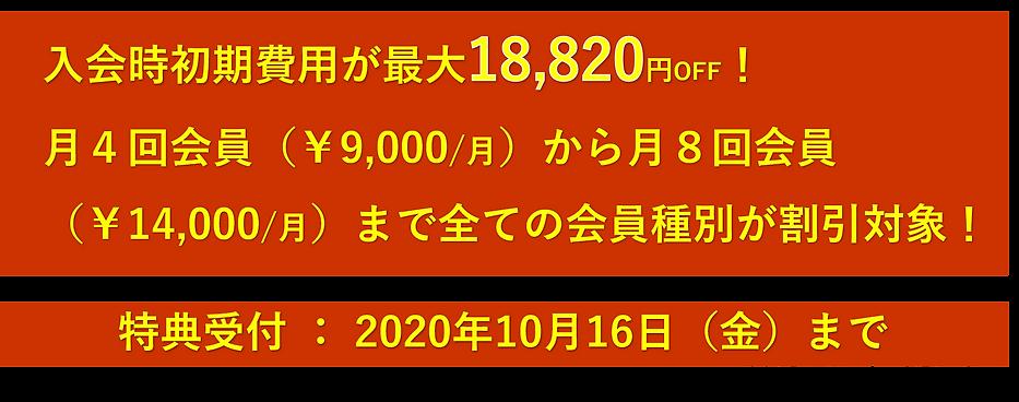 昭島2020秋CP2.png