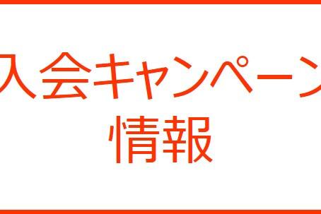 【入会キャンペーン情報】