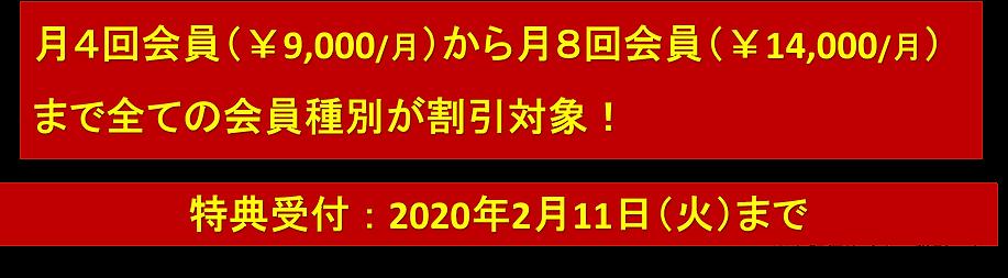 昭島LP1月②.png