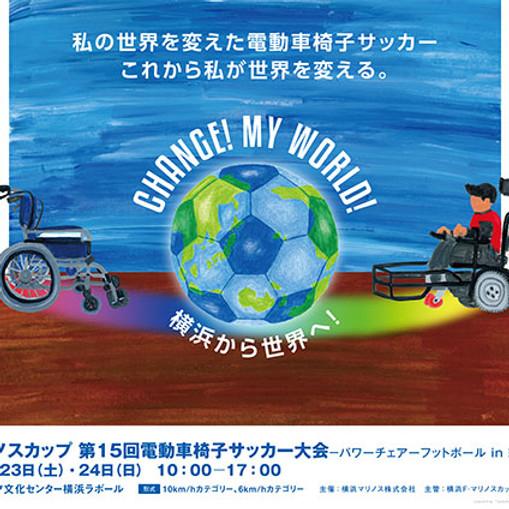 横浜F・マリノスカップ 第15回電動車椅子サッカー大会