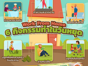 """Work From Home"" หากิจกรรมทำในวันหยุด"