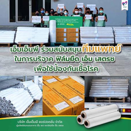 เอ็มเอ็มพี เป็นส่วนหนึ่งในการส่งต่อ ฟิล์มยืด เอ็ม เสตรช ให้กับโรงพยาบาล  200 แห่งทั่วประเทศไทย