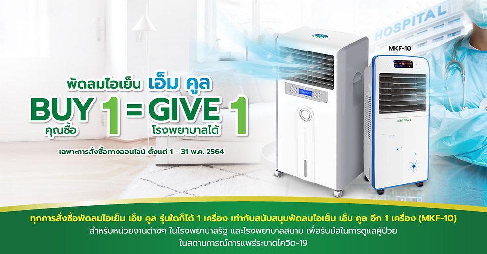 ซื้อ-M-Kool-บริจาค-1-เครื่อง-GG-ls copy.