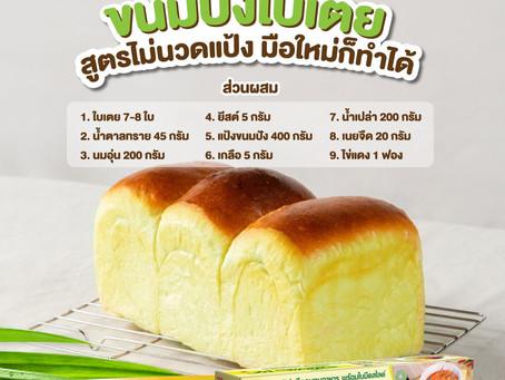 """ปลุกความเป็นเชฟในตัวคุณ""""ขนมปังใบเตย""""สูตรไม่นวดแป้ง มือใหม่ก็ทำได้!"""