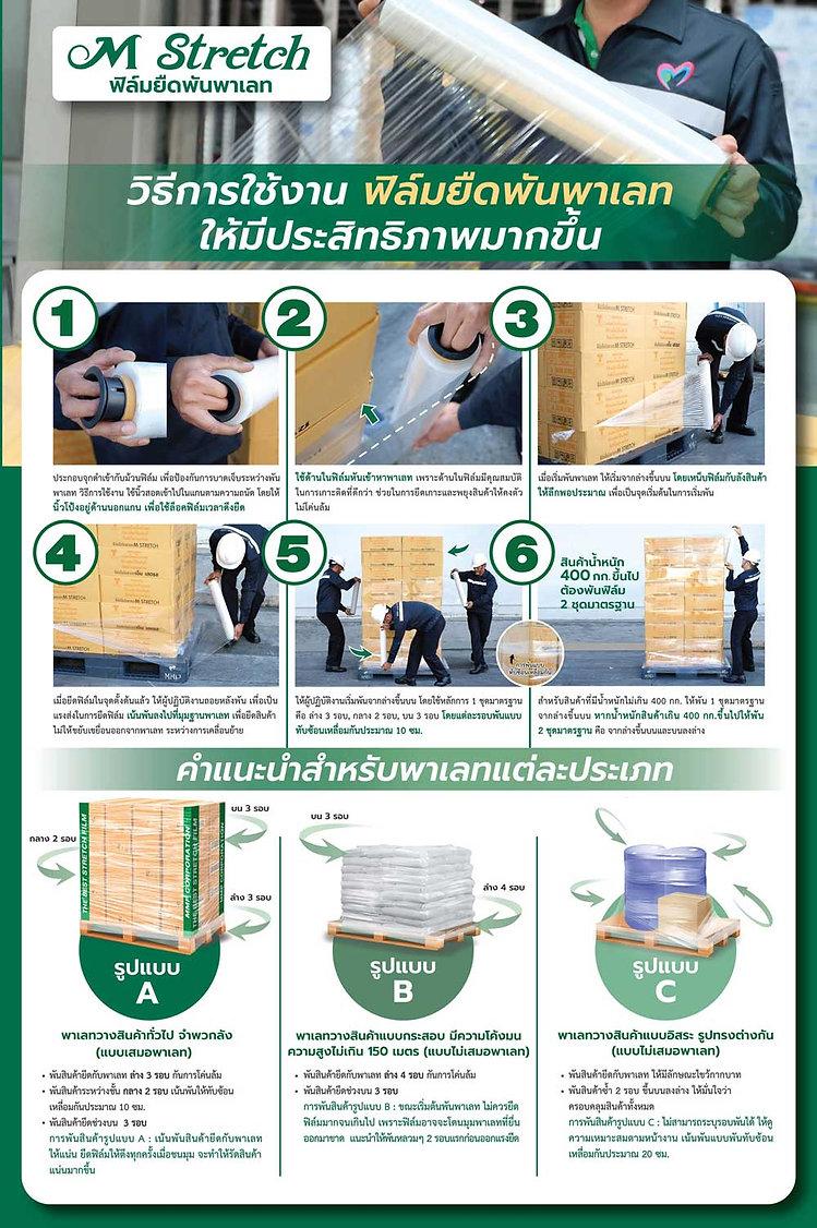 Poster-M-Stretch-02.jpg