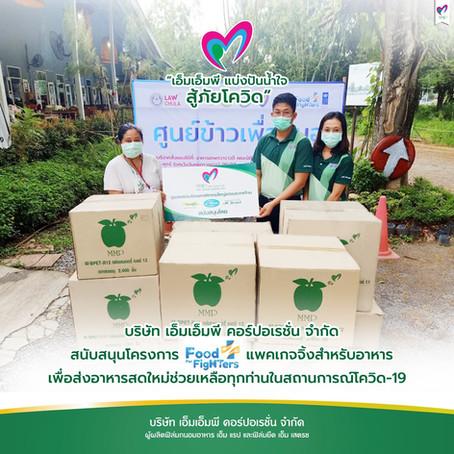 MMP ร่วมส่งกำลังใจ และอุปกรณ์กล่อง PET สำหรับใส่อาหารเพื่อสนับสนุนโครงการ Food For Fighters