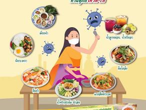 """7 อาหารไทย """"ทานสู้ภัยโควิด"""""""
