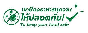 ปกป้องอาหารทุกจานให้ปลอดภัย.jpg