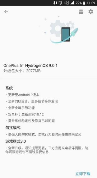 OnePlus 5T update for Android 9