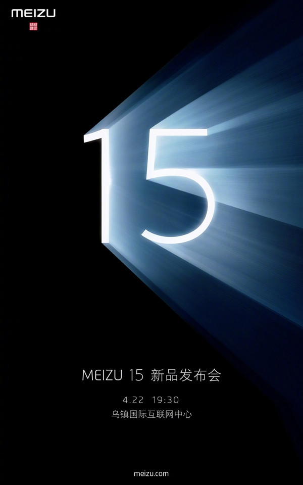 Meizu 15 series launch event