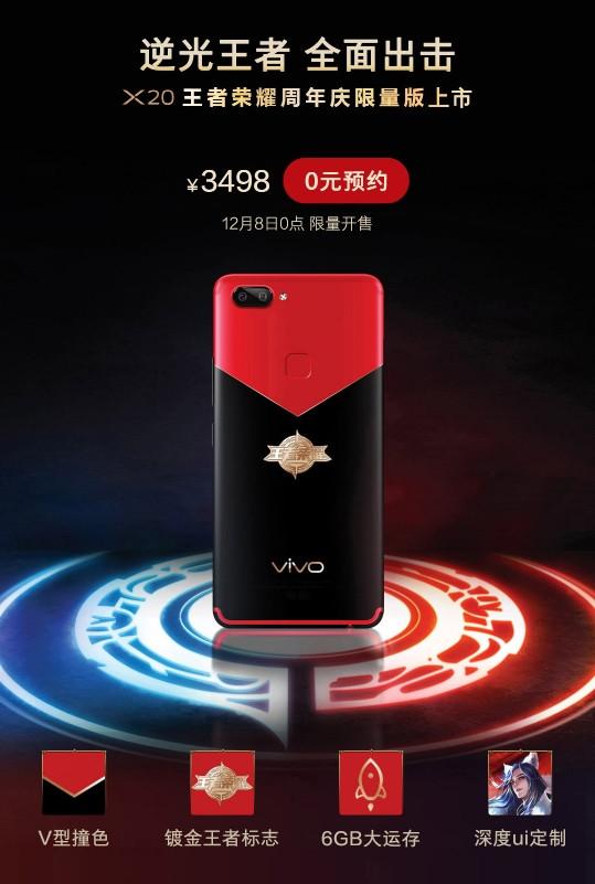 Vivo X20 King of Glory Edition
