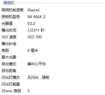 Xiaomi Mi Max 2 cam specs
