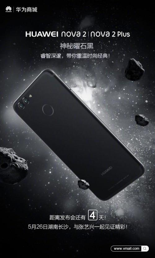 Huawei Nova 2 teaser