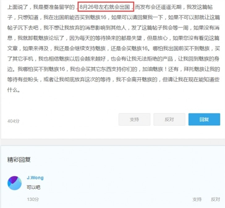 Meizu 16 launch date by CEO